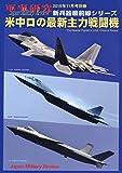 米中ロの最新主力戦闘機 2018年 11 月号 [雑誌]: 軍事研究 別冊