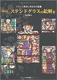 ステンドグラスの絵解き―フランス教会に見る光の聖書