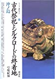 古代祭祀とシルクロードの終着地 沖ノ島 (シリーズ「遺跡を学ぶ」)