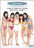 Advance [DVD]