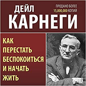 How to Stop Worrying and Start Living [Russian Edition] Audiobook by Dale Carnegie Narrated by Andrey Kolyada