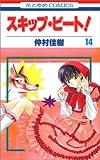 Skip Beat! Vol.14 [Japanese Edition] (Sukippu Biito!)