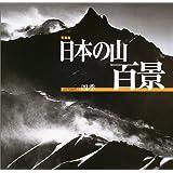 写真集 日本の山百景