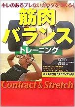 筋肉バランストレーニング―キレのあるブレないカラダをつくる!