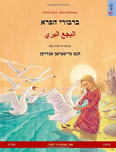 Download The Wild Swans. Bilingual children's book adapted from a fairy tale by Hans Christian Andersen (Hebrew / Ivrit – Arabic) (www.childrens-books-bilingual.com) (Hebrew Edition) pdf epub
