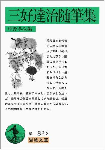 三好達治随筆集 (岩波文庫)