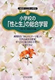 img - for Sho  gakko   no sei to sei no so  go   gakushu  . book / textbook / text book