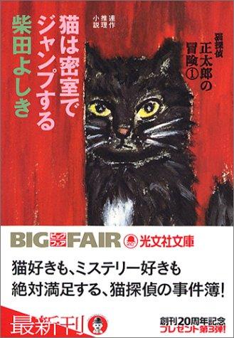 猫は密室でジャンプする (光文社文庫)