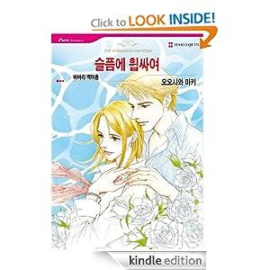Harlequin comics: The Forbidden Brother - KOREAN (Korean Edition) MAKI OSAWA and BARBARA MCMAHON