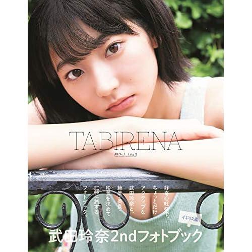 武田玲奈 TABIRENA trip 2 表紙画像