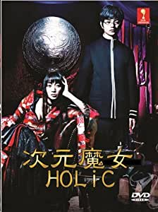 xxxHOLiC (Japanese TV Drama with English Sub)
