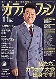 月刊カラオケファン2019年11月号