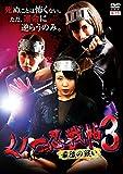 くノ一忍戦帖3 最後の戦い [DVD]