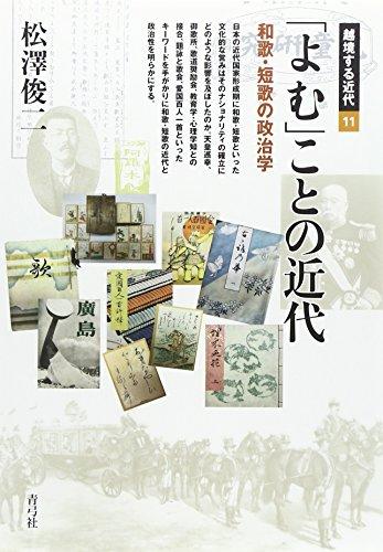 「よむ」ことの近代: 和歌・短歌の政治学 (越境する近代)