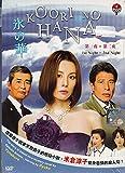 Koori No Hana (Japanese Movie w. English Sub, All region DVD)