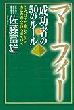 マーフィー 成功者の50のルール (人生力アップシリーズ)