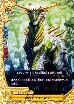 BT04/0014 [ガチレア] : 森の王 ズラトロク
