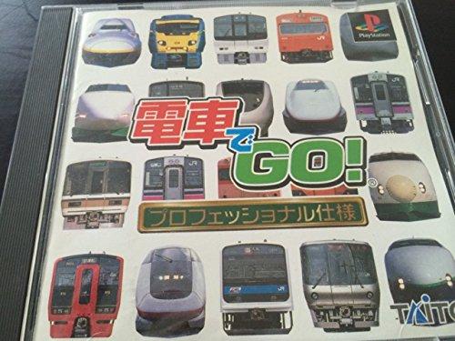 電車でGO! プロフェッショナル仕様の商品画像