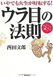 「ウラ目の法則」西田文郎