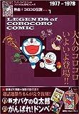 熱血!! コロコロ伝説 vol.1 1977-1978 (ワンダーライフスペシャル コロコロ30周年シリーズ)