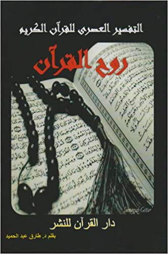 Download E-books Modern Interpretation for Holy Quran [in