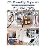 RoomClip Style 2017年Vol.6 小さい表紙画像