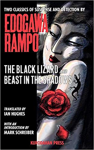Amazon com: The Black Lizard and Beast in the Shadows