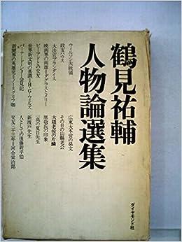 鶴見祐輔人物論選集 (1968年) | ...