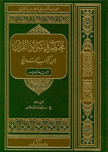 Ibn Halawaih's Sammlung nichtkanonischer Koranlesarten (Bibliotheca Islamica)