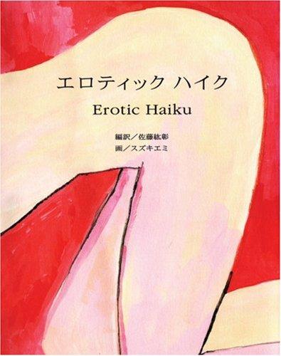 Erotic Haiku by IBC Books