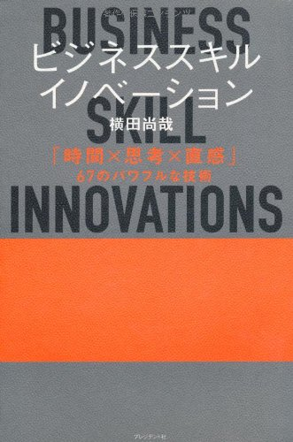ビジネススキル・イノベーション ― 「時間×思考×直感」67のパワフルな技術