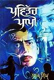 Pavitar Papi (Punjabi Novel)