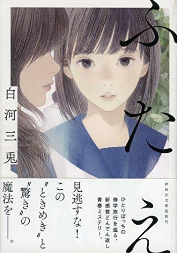 ふたえ (祥伝社文庫)