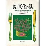 食と文化の謎―Good to eatの人類学