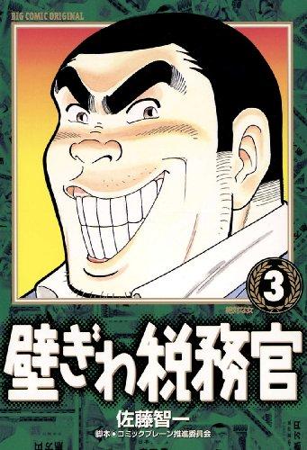 壁ぎわ税務官(3) (ビッグコミックス)