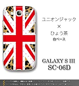 Grand Design Series Hard Cover for Galaxy S III (1271 Union Jack Leopard Brown)
