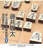 藤井聡太 前人未到の連勝棋譜 増田康宏 四段 編