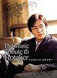 [DVD]『ホテリアー』放映6周年記念ミュージックDVD