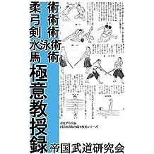 Jujutsu Kyujutsu Kenjutsu SuieiJutu BaJutsu Gokui KyoujuRoku (Japanese Edition)