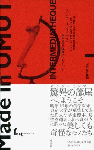 インターメディアテク: 東京大学学術コレクション
