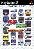 電車でGO! プロフェッショナル2 TAITO BEST