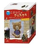 こま撮りえいが こまねこのクリスマス ~迷子になったプレゼント~DVD-BOX (初回限定生産)