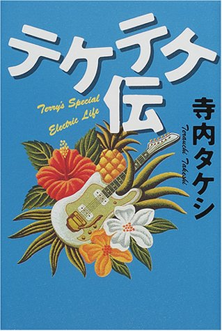 Teketeke Den-Terry's Special Electric Life (The New Fifties) (2000) ISBN: 4062683482 [Japanese Import]