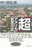 「「超」アメリカ整理日誌」野口悠紀雄