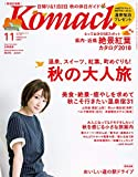 月刊新潟KOMACHI 11月号