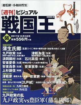 ビジュアル戦国王66号 (週刊ビジ...