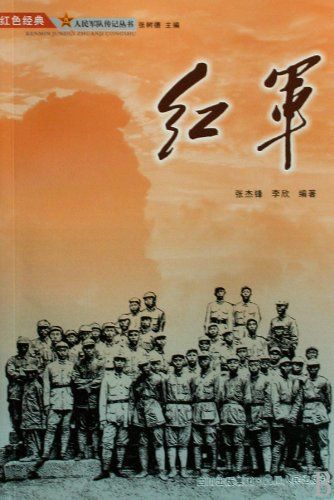 Red Army (Chinese Edition) pdf