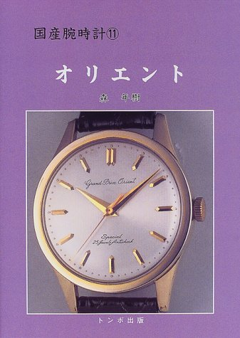 Price comparison product image Japanese Watch Photo Vintage Book - Orient