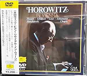 ホロヴィッツ・ピアノ・リサイタル・イン・ウィーン [DVD]