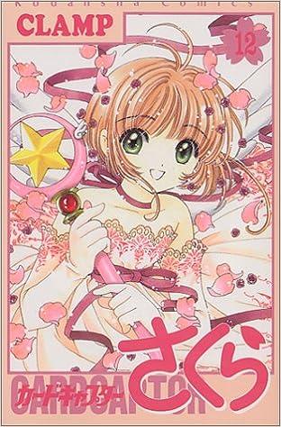 カードキャプターさくら 第01-12巻 [Cardcaptor Sakura vol 01-12]